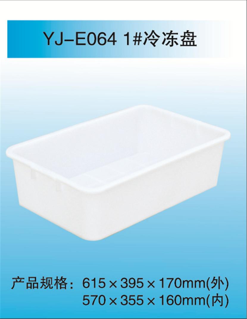 塑料冷冻盘